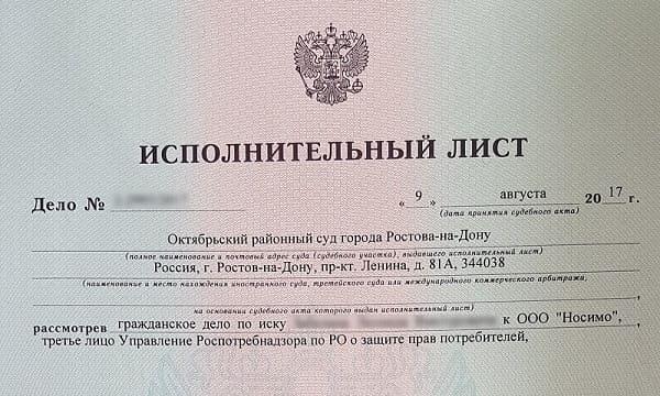 Фото документа