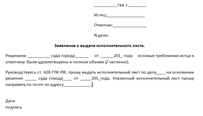 Заявление о выдаче судом исполнительного листа