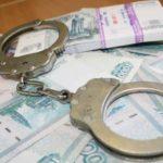Рассрочка уголовного штрафа